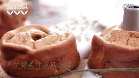 日日煮 2015 红糖姜汁戚风蛋糕 57