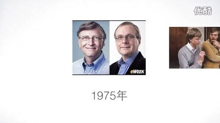 【太科秀56】微软40年