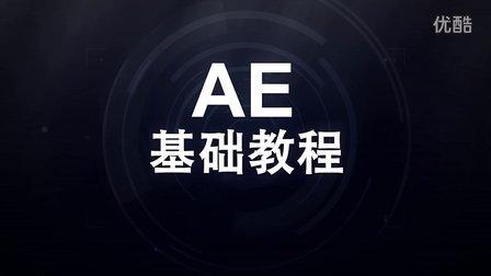 AE基础教程 第八课 深刻探讨图层概念 入门必看