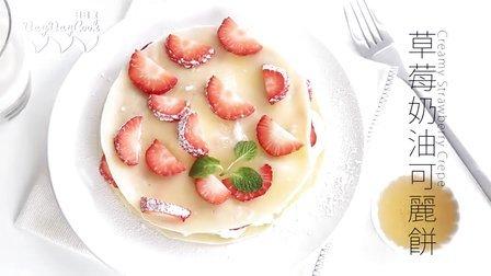 日日煮 2015 草莓奶油可丽饼 224