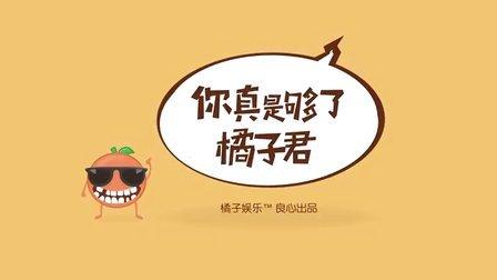 【你真是够了橘子君】02:时尚霸主还是娱乐圈妖孽?