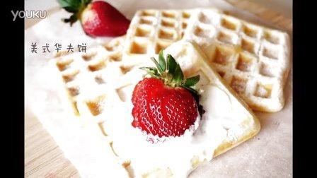 美式华夫饼/美式松饼做法 waffle 教程