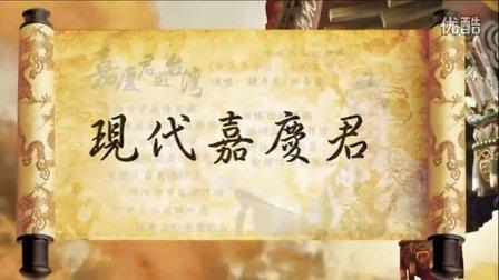 嘉慶君遊台灣