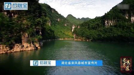 湖北省来凤县宣传片
