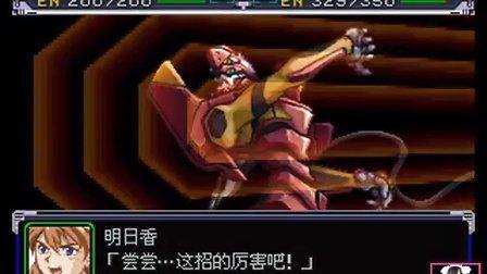 PS超级机器人大战α「EVA贰号机·全技能」