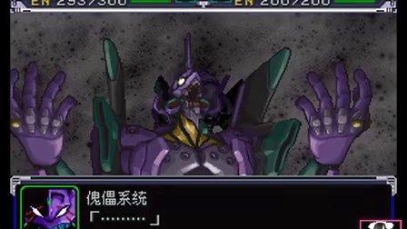 PS超级机器人大战α「EVA初号机·全技能」