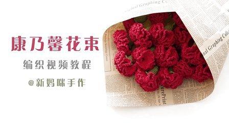 视频89_康乃馨花束编织教程_新妈咪手作细线编织花样