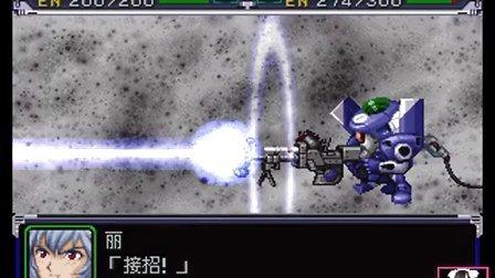 PS超级机器人大战α「EVA零号机·全技能」