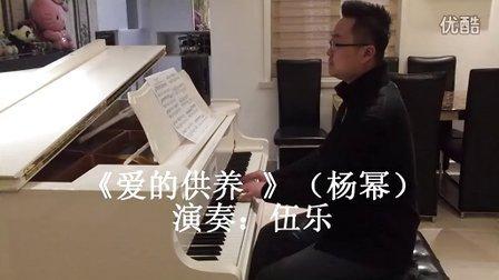 伍乐《爱的供养》( 杨幂)_tan8.com