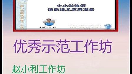 """赵小利工作坊2014年""""教师信息技术能力提升""""培训指导工作汇报"""