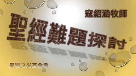 寇紹涵牧師: 聖經難題 方言 上 3-3