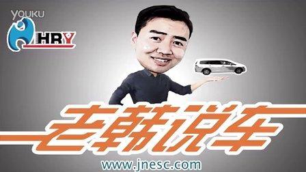 《老韩说车》第一期:双龙柯兰多,柴油SUV王子