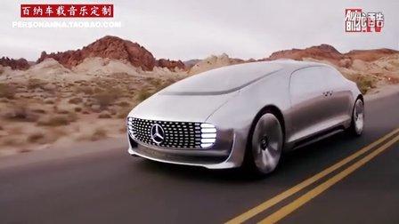 奔驰F015 - 自动驾驶概念车(CES2015)