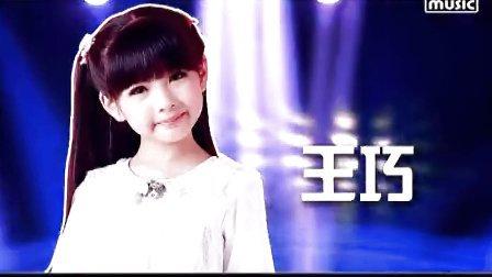 甜美小教主王巧演唱会出场介绍视频