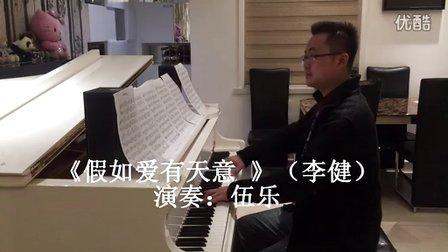 伍乐《假如爱有天意》( 李健_tan8.com