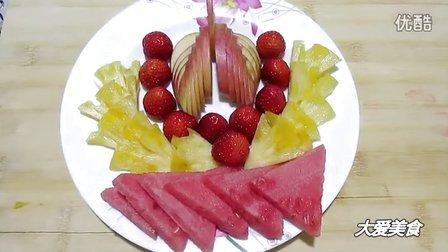 【大爱美食】水果拼盘的制作 家庭自制水果拼盘(一)