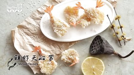 日日煮 2015 鲜虾天妇罗 246