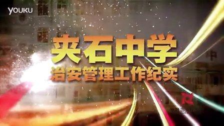 贵州省铜仁市沿河县夹石中学2014年学校宣传片_高清