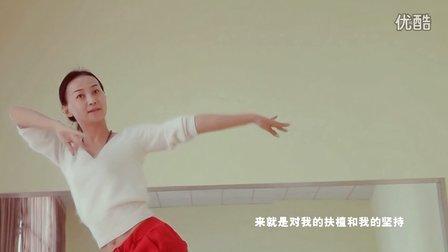 第七集 舞蹈女神孤独奋斗十年 终见彩虹