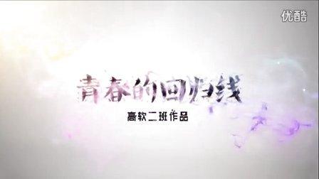 漯河职业技术学院 - 青春的回归线(微电影)