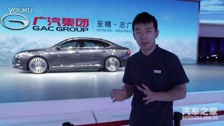 全新旗舰车型 2015上海车展解读传祺GA8