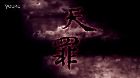 【霹雳MV·神州三合集】天罪