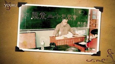 省泰中七五届高二(6)班学生高中毕业二十年聚会