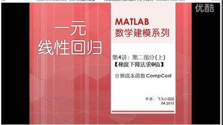 MATLAB数学建模——一元线性回归4_第二部分(上)