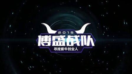 《罗辑思维》番外篇·傅盛战队决赛