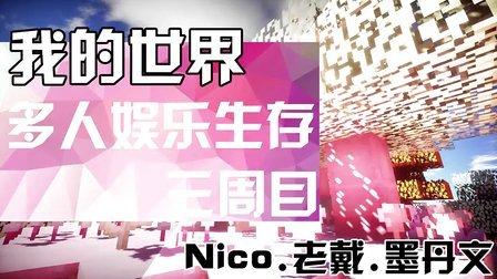 Nico《我的世界》多人生存03.水晶箱子嘚嘚的[老戴,墨丹文][三周目]