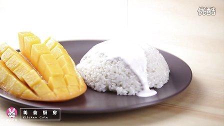 【微体兔】泰式芒果饭