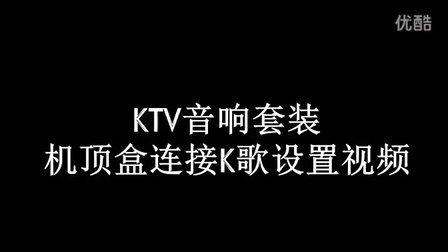 皇冠450家庭KTV音响套装 连接机顶盒K歌操作视频指导