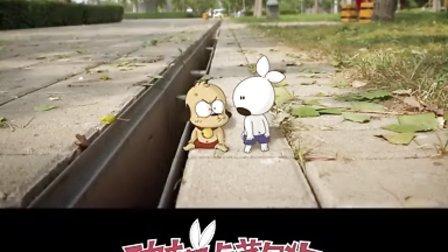 功夫兔与菜包狗:推倒小伙伴 第7集