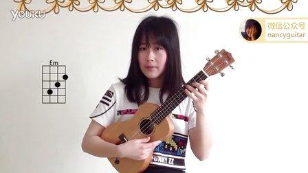 早安晨之美  Ukulele教学 呆萌妹子Nancy 吉他教学 吉他教程