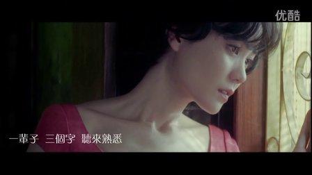 王菲 《爱不可及》 电影 <2046> 剪辑版MV - 感动王菲十大菲迷