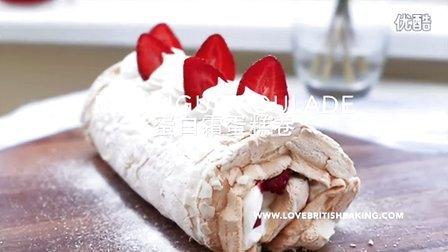 《Lovebritishbaking》55集:教你做蛋白霜蛋糕卷(Meringue roulade)