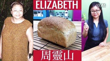 亚麻籽燕麦糠麦面包 (高纤) -周灵山 - Lively Food 第4集