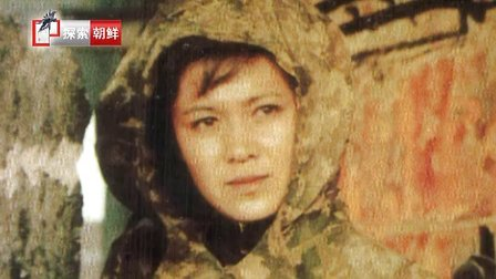 朝鲜电影【中文字幕】绝不后退 朝鲜海军陆战队主题