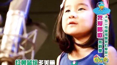 卡酷最萌小粉丝雯雯送歌瘦不了——《祖国祖国我爱你》