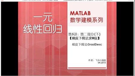 MATLAB数学建模——一元线性回归5_第二部分(下)