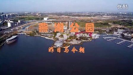 燕湖公园--昨日与今朝