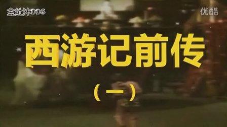西游记前传(一) 佛祖的烦恼 06