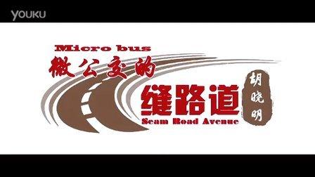 致变革者 康迪电动汽车董事长-胡晓明:我眼中的微公交