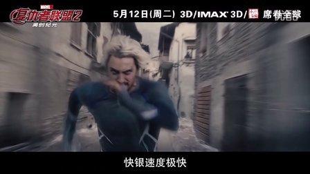 《复仇者联盟2》中文花絮3-超能兄妹背景揭秘