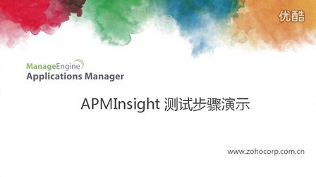 Applications Manager应用性能透视演示