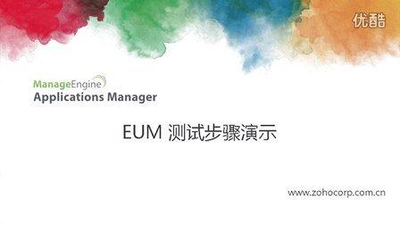 Applications Manager终端用户管理部署演示