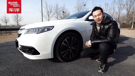【ams车评】讴歌TLX 2015款 2.4L 豪华版 评测视频