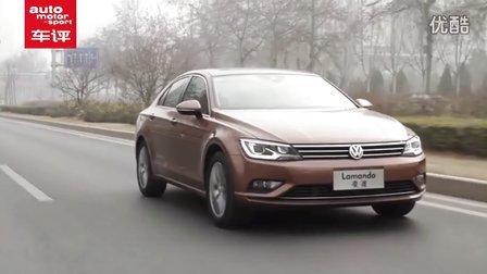 【ams车评】上海大众 凌渡 2015款 330TSI DSG豪华版 评测视频