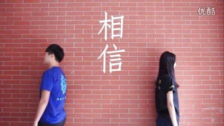 2015广东工业大学华立学院机电与会计学部晚会宣传视频