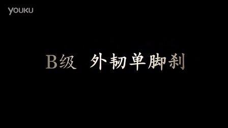 外韧单脚刹【烽火紫金轮滑刹车教学】